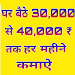 Download घर बैठे पैसे कमाए: Earn at Home - Earn Money Daily 1.2 APK