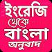 Download ইংরেজি থেকে বাংলা অনুবাদ 6.0 APK