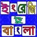 Download ইংরেজি থেকে বাংলা অনুবাদ 5.0 APK
