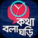 Download কথা বলা ঘড়ি | Bangla Talking Clock | সময় বলা ঘড়ি 4.1 APK