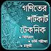 Download গণিতের শর্টকাট টেকনিক শিখুন 2.6 APK