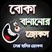 Download বোকা বানানোর জোকস - দম ফাটানো মজার জোকস 1.6 APK