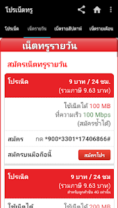 Download โปรเน็ตทรู โปรเน็ตทรูมูฟเอช 1.2.0 APK