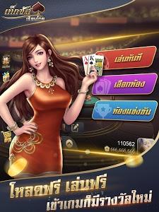 Download ไพ่เท็กซัสเซียนไทย 1.0.4 APK