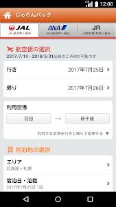 Download じゃらん ビジネスにもレジャーにも 宿泊・ホテル検索/予約アプリ 3.64.1 APK