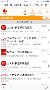 Download すかいらーくアプリ お得なクーポンが使える無料アプリ 5.4.2 APK