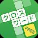 Download クロスワード 大人がハマる無料の脳トレ 簡単で頭が良くなるパズルゲーム 2.3.15 APK