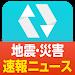 Download ニュース・地震速報NewsDigest/ニュースダイジェスト 5.5.2 APK