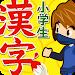 Download 小学生手書き漢字ドリル1006 - はんぷく学習シリーズ 2.71.1 APK