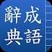 Download 成語辭典 3.1 APK