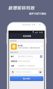screenshot of 支付宝钱包 version 8.3.0.092601