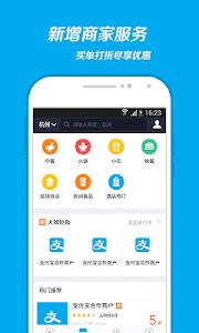 screenshot of 支付宝 version 9.1.0.091801