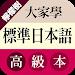 Download 檸檬樹-大家學標準日本語高級本 2.0.1 APK
