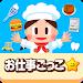 Download 無料知育ゲームアプリ|ごっこランド 4.5.0 APK