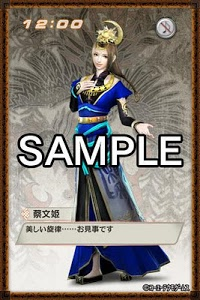 screenshot of 真・三國無双6 蔡文姫 ライブ壁紙 version 1.0