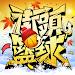 Download 街篮Street Basketball - Youth Dream 1.9.2 APK