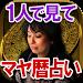 Download 過去No.1的中・運命占い【マヤ暦占い】占い師 大塚千聖 1.0.0 APK