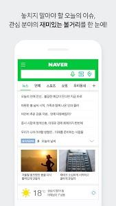 Download 네이버 - NAVER 8.8.6 APK