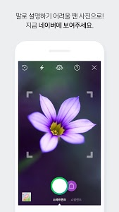 screenshot of 네이버 - NAVER version 9.0.2