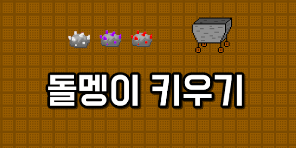Download 돌멩이 키우기 2 1.6.3 APK