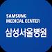Download 삼성서울병원 14.00 APK