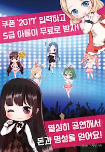 Download 아이돌 키우기 7.1 APK