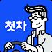 Download 중고차는 첫차 - 중고차구입, 중고차시세, 딜러정보까지 1.5.20 APK