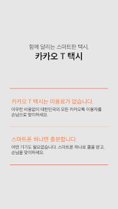 Download 카카오 T 택시 기사용 1.9.11 APK