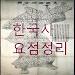Download 한국사(한국사 요점정리) 2.5.4 APK