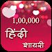 Download 100000+ Hindi Shayari 1.2 APK