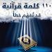 Download 110 كلمة قرآنية قد تفهم خطأ 1.0 APK