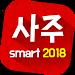 Download 2018 스마트사주 : 내 운세를 스마트하게 보는 앱 2.4.0 APK