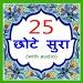 Download 25 Small Surah Hindi 1.2 APK