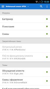 Download 4PDA 1.8.6 APK