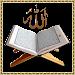 Download Al Quran উচ্চারন ও অর্থসহ 1.2.3 APK