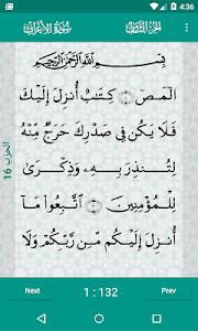 screenshot of Al-Quran (Free) version 3.3.1