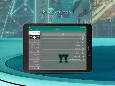 screenshot of AlAhliMobile version 5.0.10
