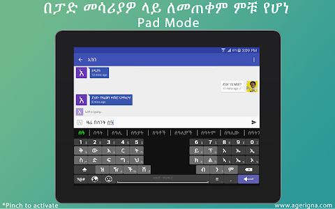 screenshot of Agerigna Amharic Keyboard Chat version 3.2.0