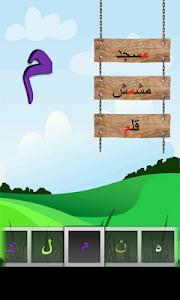 Download Arabic Alphabets - letters 4.2 APK