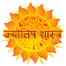 Download Astrology in Hindi 1.0.0.7-Hin APK