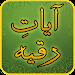 Download Ayat Ruqyah آيات رقية 1.1.5 APK