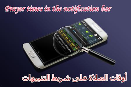 screenshot of Azan egypt : Prayer times Egypt 2017 version 1.2.6