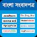 Download Bangla Newspaper Archive 4.2 APK