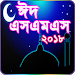 Download Bangla SMS 2018 বাংলা এসএমএস ২০১৮ 1.9 APK