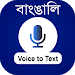 Download Bangla voice to text converter 1.0 APK