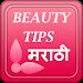 Download Beauty Tips in Marathi 1.4 APK