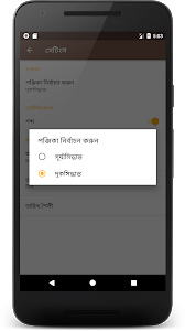 Download Bengali Calendar (India) 3.2.06 APK