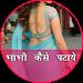 Download Bhabhi Kaise Pataye 1.1 APK