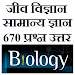 Download Biology GK Questions in hindi 1.2 APK