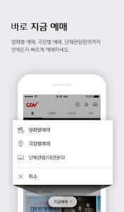 Download CGV 4.5.4 APK